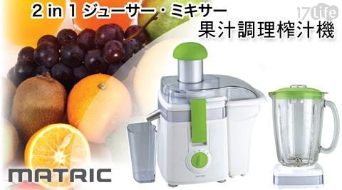 平均每台最低只要1950元起(含運)即可購得【MATRIC日本松木】2in1果汁調理榨汁機(MG-JB1501)1台/2台。購買即享1年保固服務!