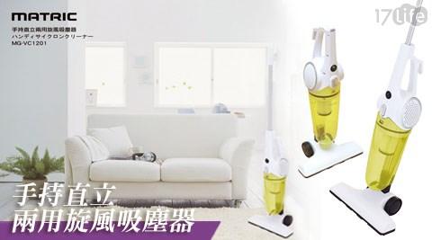 日本松木Matric-手持直立兩用旋風吸塵器