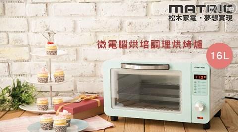 平均每台最低只要2,675元起(含運)即可購得【MATRIC 松木】日本16L微電腦烘焙調理烘烤爐1台/2台,保固一年。