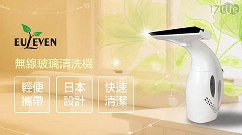 平均每入最低只要575元起(含運)即可購得【美國EULEVEN有樂紛】無線玻璃清洗機(SYJ-3004)1入/2入,享1年保固。