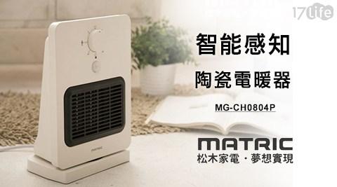 只要2,650元(含運)即可享有【日本松木 MATRIC】原價4,980元智能感知陶瓷電暖器(MG-CH0804P)只要2,650元(含運)即可享有【日本松木 MATRIC】原價4,980元智能感知陶瓷電暖器(MG-CH0804P)1台,享1年保固!