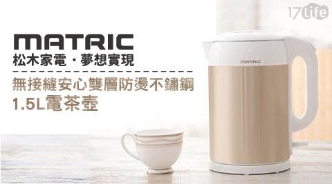 平均每入最低只要1,600元起(含運)即可享有【日本松木 MATRIC】1.5L無接縫安心雙層防燙不鏽鋼電茶壺1入/2入,購買享1年保固!