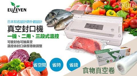 【美國EULEVEN有樂紛】 /真空食物/封口機/裁刀/SYJ-6021