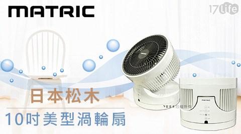 日本/松木/MATRIC/10吋/美型/渦輪扇/MG-AF1006/松木MATRIC/10吋美型渦輪扇/風扇