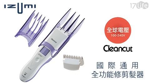 日本IZUMI-國際通用全功能修剪髮器
