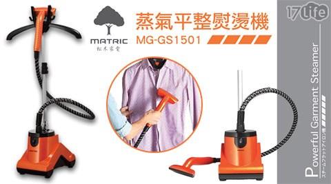 平均每台最低只要1480元起(含運)即可購得【日本松木MATRIC】蒸氣平整熨燙機(MG-GS 1501)1台/2台(附燙衣板);享一年保固。