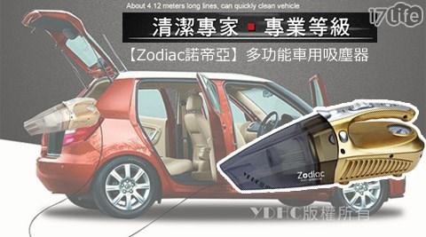 Zodiac諾帝亞-多功能車用吸塵器(ZOD-MS0508)
