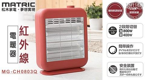 只要1,650元(含運)即可享有【日本松木 MATRIC】原價1,980元松木暖芯紅外線電暖器(MG-CH0803Q)1台,享1年保固!