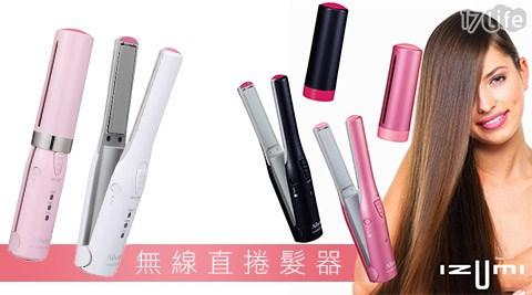 只要1680元起(含運)即可購得【日本IZUMI】原價最高6560元美髮系列1台/2台:(A)無線直捲髮器2合1,顏色:黑色/粉色/(B)無線直捲髮器4合1;皆享一年保固。