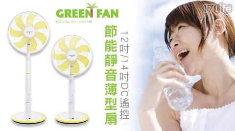 日本IZUMI-GREEN FAN DC遙控節能靜音薄型扇系列