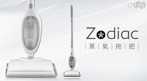 Zodiac諾帝亞-蒸氣拖把17life 現金 券(ZOD-MS0506)
