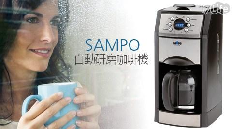 SAMPO聲寶-自動研磨咖啡機HM-L8101GL(全新福利品)