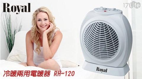 R0YAL-冷暖兩用電暖器