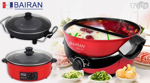 BAIRAN白朗-烤肉鍋/火鍋系列