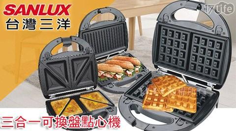 SANLUX台灣三洋/三合一/可換盤/點心機/ HPS-28C