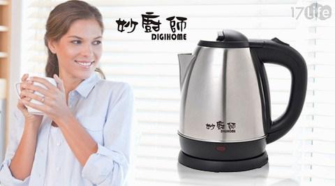 妙廚師-1.5L高級304不鏽鋼快煮壺