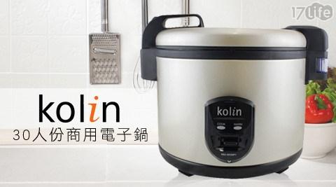 Kolin歌林-30人份商用電子鍋(KNJ-SH30P1)