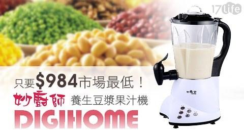 妙廚師-養生豆漿果汁機(DHJ-989)