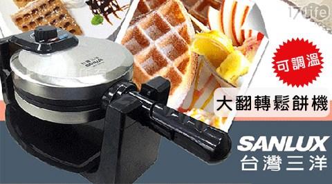 平均每台最低只要1,450元起(含運)即可購得【SANLUX 台灣三洋】可調溫大翻轉鬆餅機(HPS-28AW)1台/2台,保固一年。