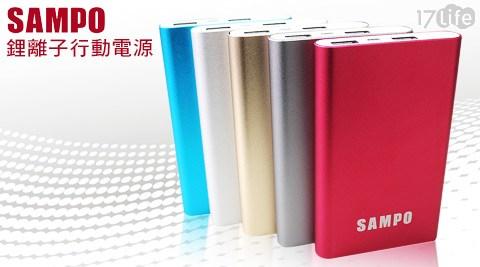 平均每台最低只要864元起(含運)即可享有【SAMPO聲寶】鋰離子行動電源(DB-Y14280CL)任選1台/2台,顏色:藍/白/銀/鐵灰/粉紅。享1年保固服務!