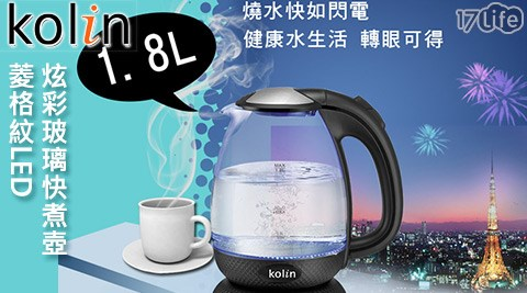 Kolin歌林-1.8L菱格紋LED炫彩玻璃快煮壺(KPK-MNR1836G)