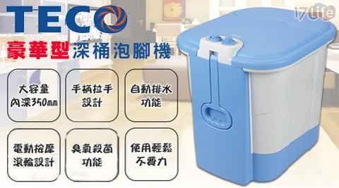 TECO/東元/豪華型/深桶/泡腳機/XYFNF901