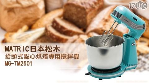 MATRIC日本松木-抬頭式點心烘焙專用攪拌機空氣 清淨 器 推薦(MG-TM2501)