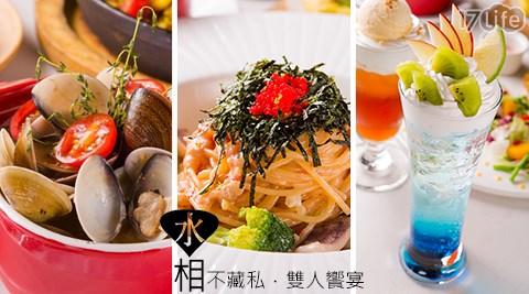 水相/正餐/聚餐/異國/雙人
