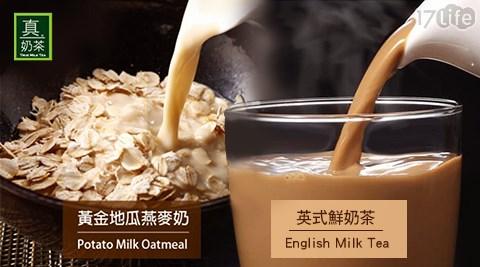 歐可茶葉/歐可/奶茶/咖啡/歐可奶茶/焦糖瑪琪朵/拿鐵/鮮奶茶/地瓜燕麥奶/紫薯纖奶茶