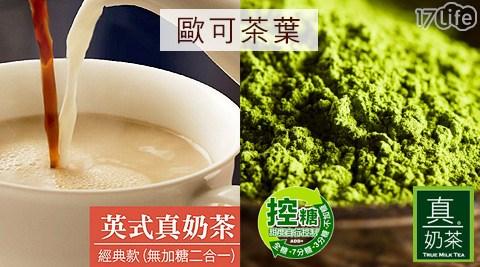 歐可茶葉/歐可真奶茶/英式真奶茶(經典款)/英式真奶茶(脫脂款)/英式真奶茶(無咖啡因款)/英式真奶茶(經典無糖)/巧克力歐蕾/伯爵奶茶/抹茶拿鐵(控糖版)/港式鴛鴦奶茶/觀音拿鐵/豆漿拿鐵/薑汁奶茶/紫薯纖奶茶/燕麥纖奶茶/黃金地瓜燕麥奶