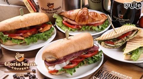 高樂雅咖啡/Gloria Jean's Coffees/高樂雅/Gloria Jean's/牛肉/三明治/鮭魚/可頌/烤雞/雞肉/帕里尼