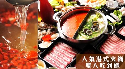 馥臨港式火鍋通化店/港式火鍋/火鍋吃到飽/宵夜/消夜