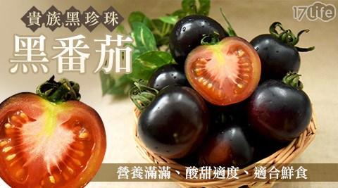 平均每斤最低只要188元起(含運)即可享有【貴族黑珍珠】黑番茄3斤/6斤/12斤/18斤(3斤/箱)。