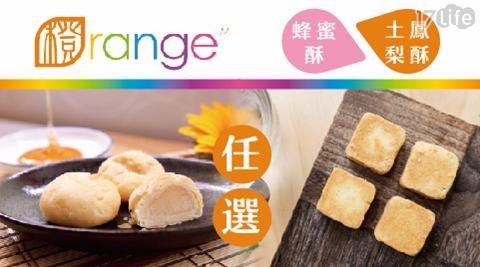 【橙色食品】月圓中秋禮盒