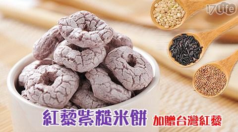紅藜阿祖-紅藜紫糙米餅