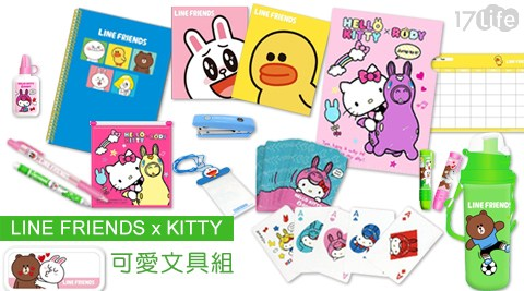 LINE FRIENDSxKITTY/LINE/可愛/文具