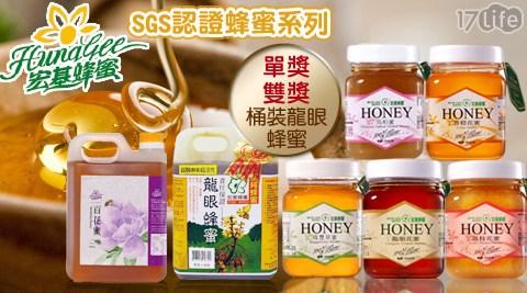 宏基-SG17life一起生活省錢團購S認證蜂蜜系列