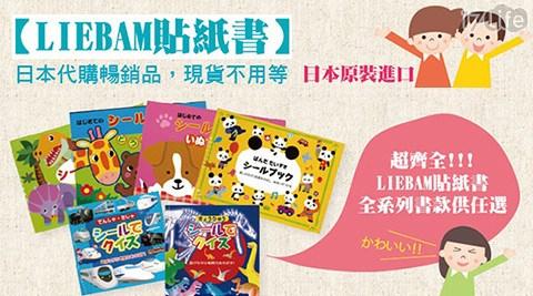 日本/LIEBAM/可重複/黏貼/貼紙書/書本/學習