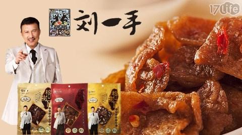 劉一手-榕樹下豆干