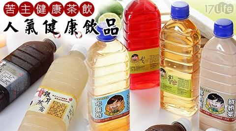 苦主健康茶飲-人氣健康飲品