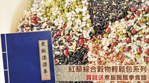 紅藜阿祖-紅藜綜合穀物輕鬆包系列