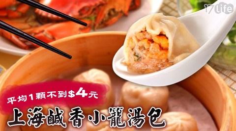 上海鹹香小籠湯包