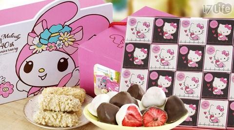 Hello Kitty x 美樂蒂-卡哇伊年節禮盒