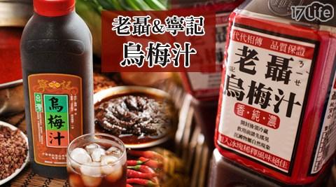 老聶-烏梅汁/寧記-烏梅汁