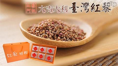 紅藜阿祖/台南/奇美/農場認證/紅藜
