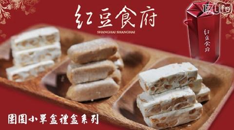 只要396元(含運)即可享有【紅豆食府】原價720元團圓小單盒禮盒系列4盒,口味:牛軋糖/娃娃酥/棗泥核桃糕。