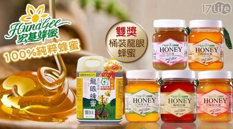 只要199元起即可購得【宏基】原價最高3500元SGS認證蜂蜜系列:(A)100%純粹蜂蜜1罐/5罐/8罐/10罐(250g/罐)/(B)雙獎桶裝龍眼蜂蜜1桶/2桶(1800g/桶)。純粹蜂蜜口味:龍眼蜜/荔枝蜜/香橙蜜/咸豐草蜜/烏桕蜜。