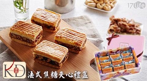 康鼎/法式/焦糖/夾心/禮盒/伴手禮