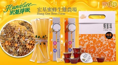 宏基-蜂蜜果凍條/營養蜂蜜球系列