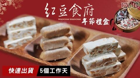 紅豆食府-年節禮盒系列(依訂單五好 康 17日出貨)